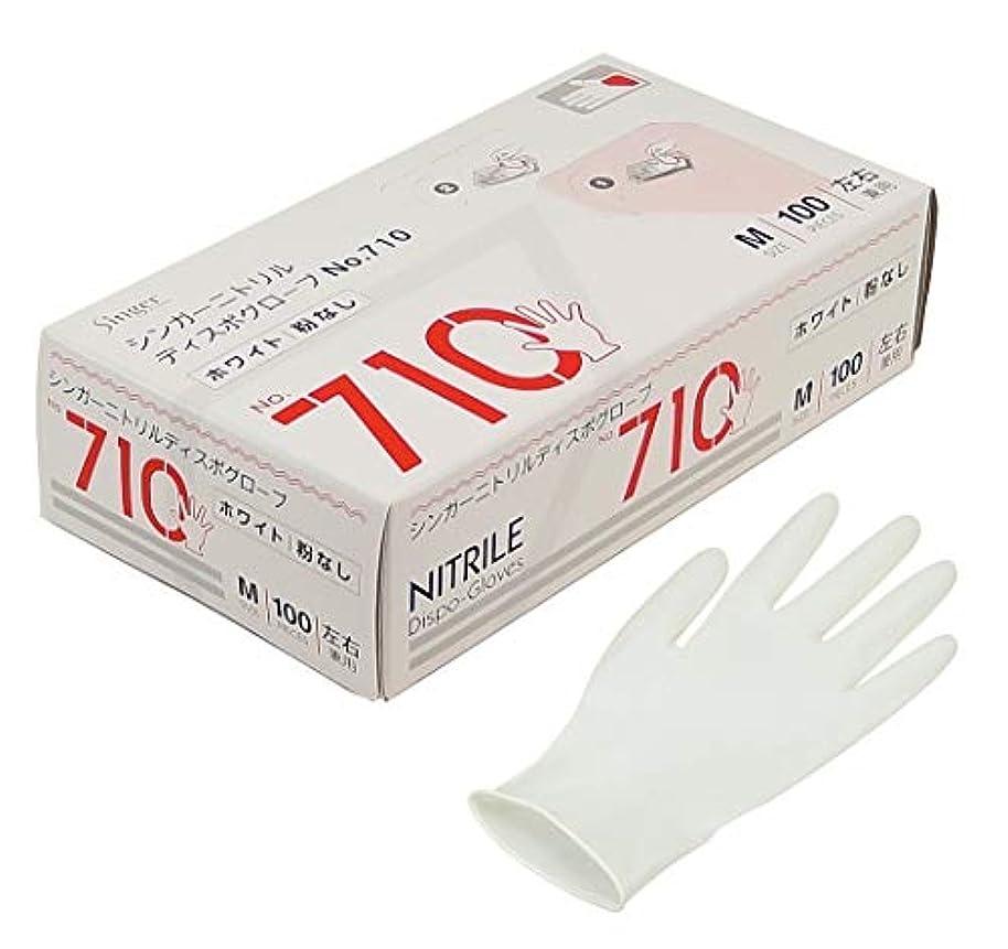 動く決済完璧なシンガー ニトリルディスポグローブ(手袋) No.710 ホワイト パウダーフリー(100枚) M
