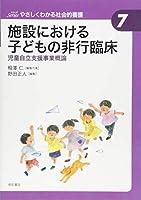 施設における子どもの非行臨床 (やさしくわかる社会的養護シリーズ 7)
