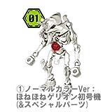 ほねほねゲリオン 第1弾 (通常版) [1.ノーマルカラーVer:ほねほねゲリオン初号機(&スペシャルパーツ)](単品)