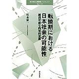 転換期における日本社会の可能性―維持可能な内発的発展 (地方自治土曜講座ブックレット)