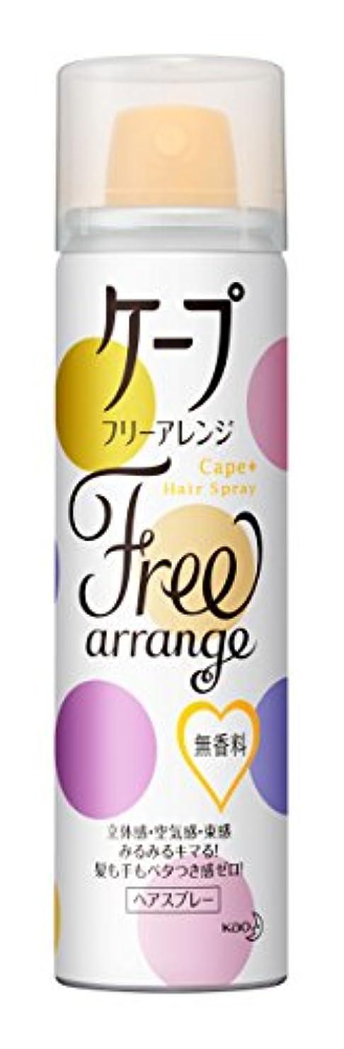 トーナメントスポット暴露するケープ フリーアレンジ 無香料 S42g