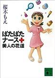 ばたばたナース 美人の花道 (講談社文庫)