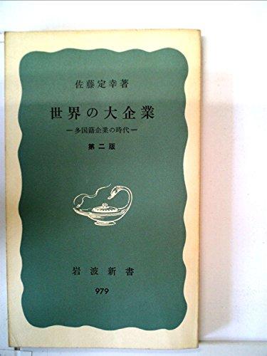 世界の大企業―多国籍企業の時代 (1976年) (岩波新書)の詳細を見る