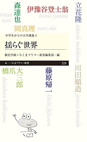 揺らぐ世界 :〈中学生からの大学講義〉4 (ちくまプリマ―新書)