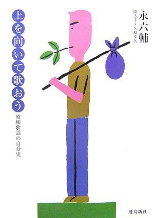 上を向いて歌おう 昭和歌謡の自分史