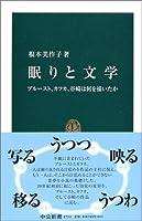 眠りと文学―プルースト、カフカ、谷崎は何を描いたか (中公新書)