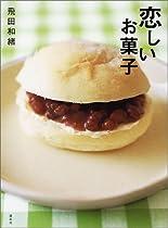 恋しいお菓子 (講談社のお料理BOOK)