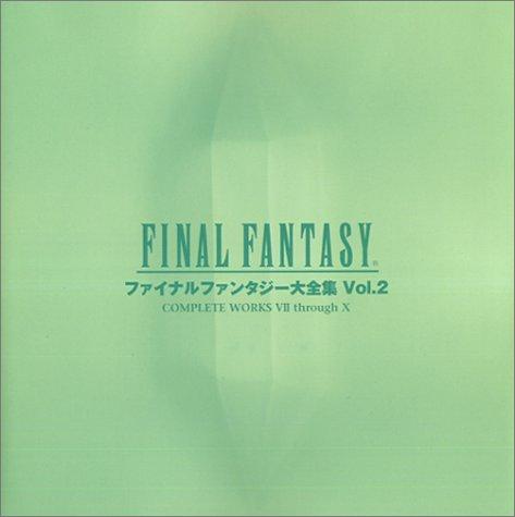 ファイナルファンタジー大全集 Vol.2の詳細を見る