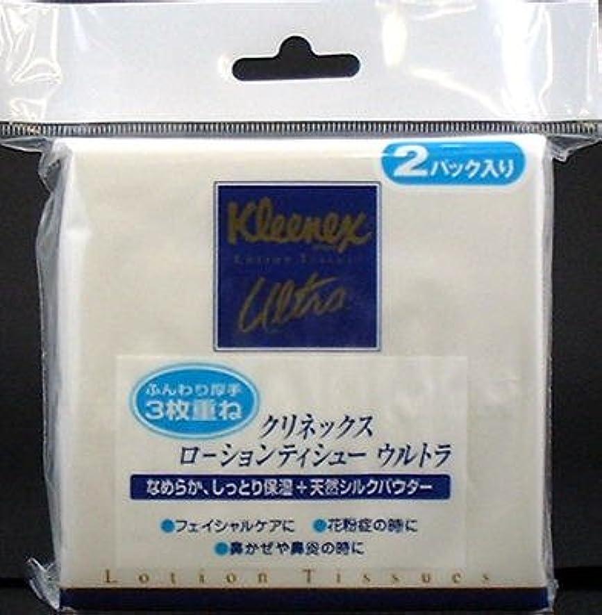 再編成する発生器でる日本製紙クレシア クリネックスティシュー ウルトラポケットサイズ 2P 45枚×2パック×60点セット (4901750010089)