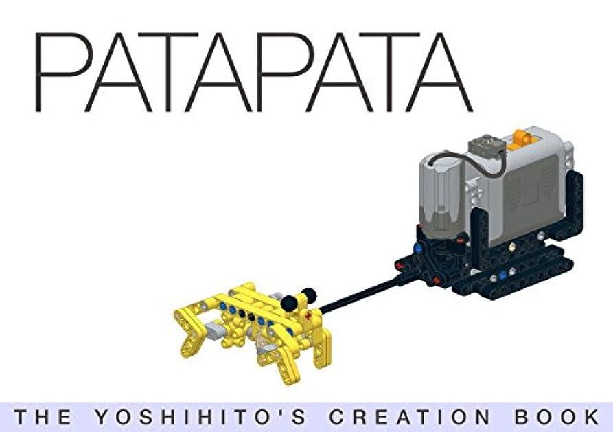意図的要求するシャーロックホームズPATAPATA: THE YOSHIHITO'S CREATION BOOK (English Edition)