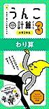 日本一楽しい計算ドリル うんこ計算ドリル 小学3年生 わり算 (うんこドリルシリーズ)