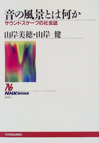 音の風景とは何か サウンドスケープの社会誌 (NHKブックス)