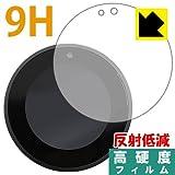 PET製フィルムなのに強化ガラス同等の硬度 9H高硬度[反射低減]保護フィルム Amazon Echo Spot 日本製