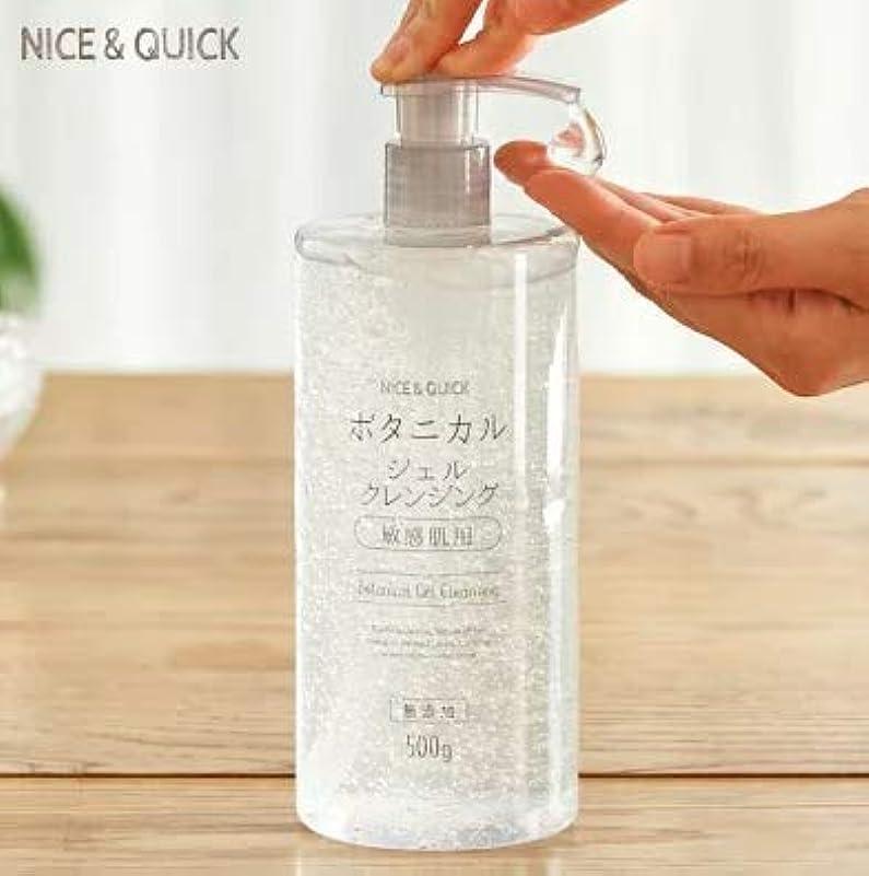 一部ソーダ水日常的にナイス&クイック メイク落とし ボタニカル ジェルクレンジング 敏感肌用 500miL