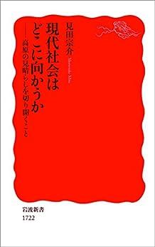 [見田 宗介]の現代社会はどこに向かうか-高原の見晴らしを切り開くこと (岩波新書)