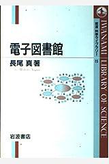電子図書館 (岩波科学ライブラリー) 単行本