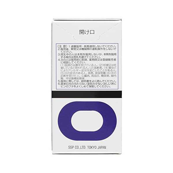 【指定第2類医薬品】エスエスブロン錠 60錠の紹介画像2