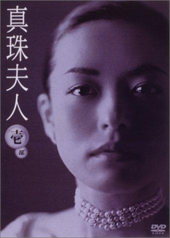 真珠夫人 第1部 DVD-BOX