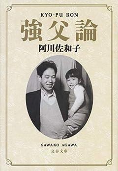 強父論 (文春文庫 あ 23-25)