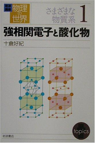 岩波講座 物理の世界 さまざまな物質系〈1〉強相関電子と酸化物の詳細を見る