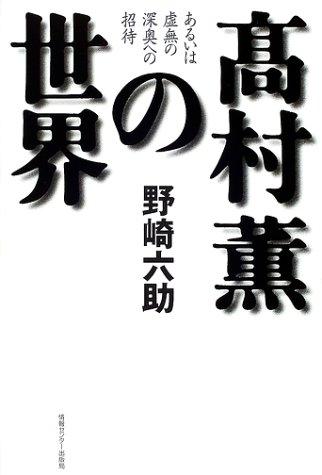 高村薫の世界の詳細を見る
