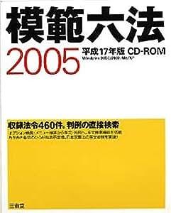 模範六法 2005 平成17年版 CD-ROM