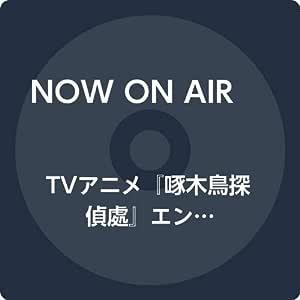TVアニメ『啄木鳥探偵處』エンディング主題歌 「ゴンドラの唄」(初回限定盤)