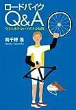 ロードバイクQ&A 今さらきけないソボクな疑問