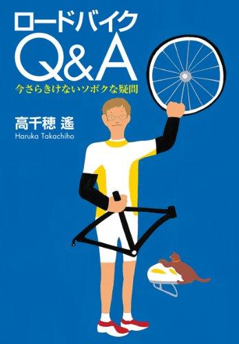 ロードバイクQ&A 今さらきけないソボクな疑問の詳細を見る