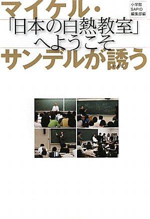 マイケル・サンデルが誘う「日本の白熱教室」へようこその詳細を見る