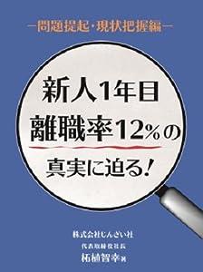 新人1年目離職率12%の真実に迫る!