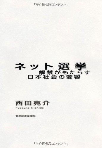 ネット選挙 解禁がもたらす日本社会の変容