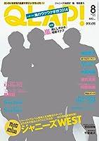 QLAP! (クラップ) 2014年 08月号 [雑誌]