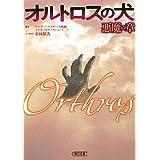 オルトロスの犬 悪魔の章 (朝日文庫 こ 26-2)