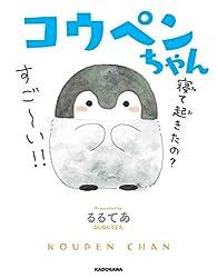 コウペンちゃん (KITORA)