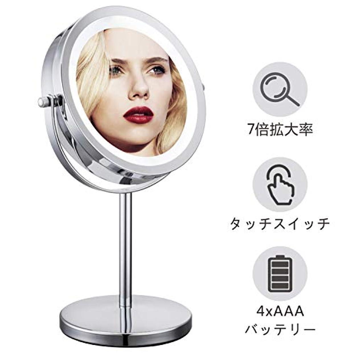 不信乳剤マティスMinracler 化粧鏡 7倍拡大 卓上 化粧ミラー led両面鏡 明るさ調節可能 360度回転 (鏡面155mmΦ) 電池給電