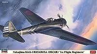 ハセガワ 1/48 飛行機シリーズ 日本陸軍 中島 キ43 一式戦闘機 隼 1型 飛行第1戦隊 プラモデル 07444