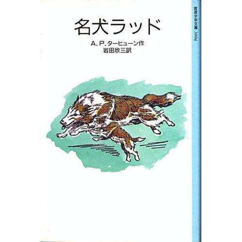 名犬ラッド (岩波少年文庫 3004)の詳細を見る
