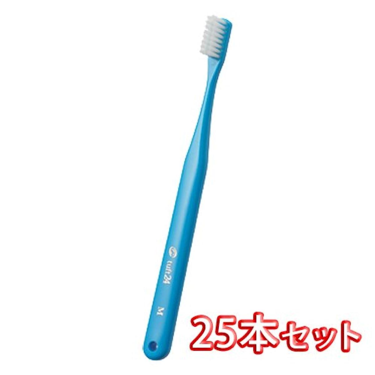 オーラルケア キャップ付き タフト 24 歯ブラシ 25本入 ミディアムソフト MS (ブルー)