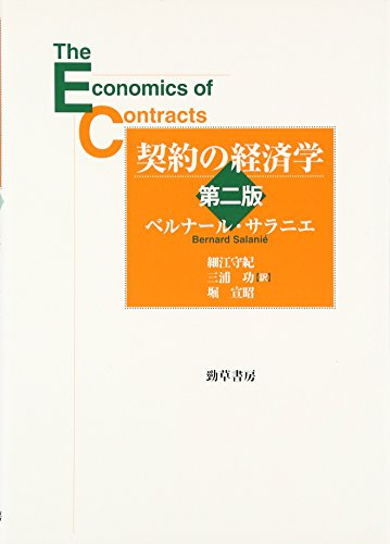 契約の経済学の詳細を見る