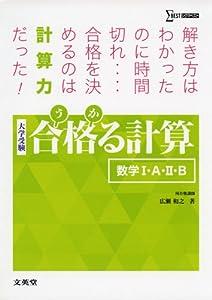 合格る計算 数学I・A・II・B (シグマベスト)