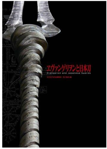 ヱヴァンゲリヲンと日本刀展 イベント 公式 パンフレット 限定 グッズ レイ アスカ マリ パンフ
