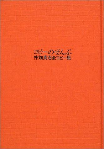 コピーのぜんぶ―仲畑貴志全コピー集