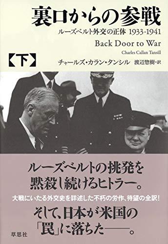 裏口からの参戦 下: ルーズベルト外交の正体1933-1941
