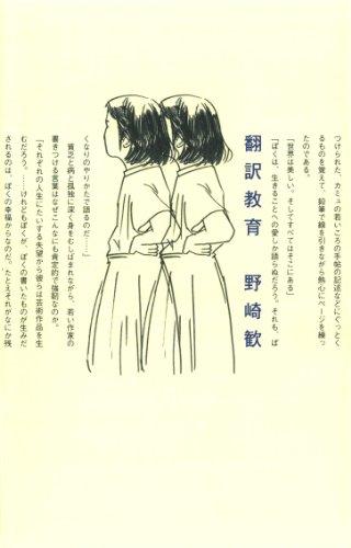 翻訳教育 / 野崎 歓