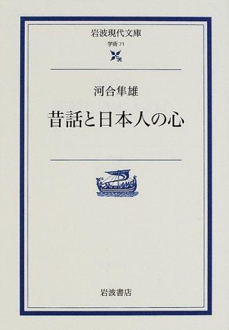 昔話と日本人の心 (岩波現代文庫―学術)の詳細を見る