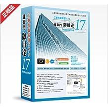 工事写真管理ソフト 蔵衛門御用達 17 Professional 1ライセンス