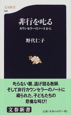 非行を叱る―カウンセラーのノートから (文春新書)の詳細を見る