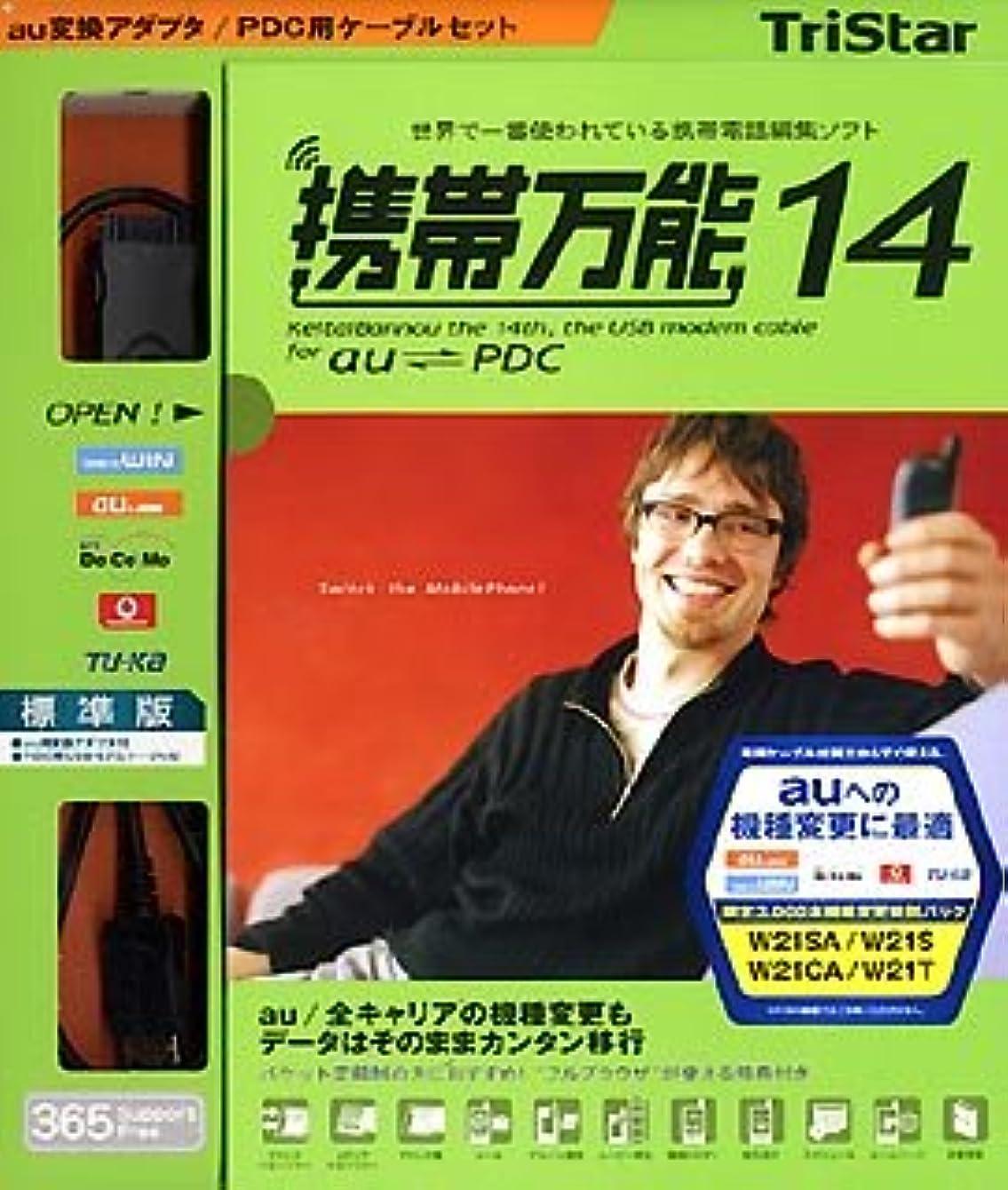 対処支払う交渉する携帯万能 14 PDC用USBケーブル + au変換アダプタセット