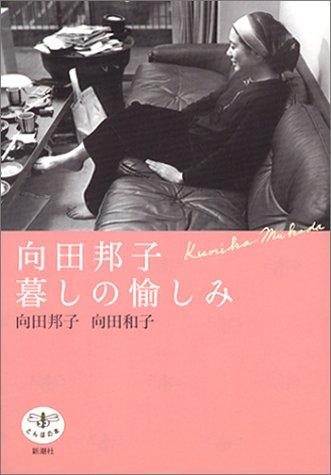 <とんぼの本>向田邦子 暮しの愉しみの詳細を見る
